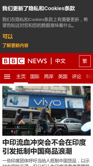 BBC Chinese Network